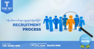HR Recruitment Process